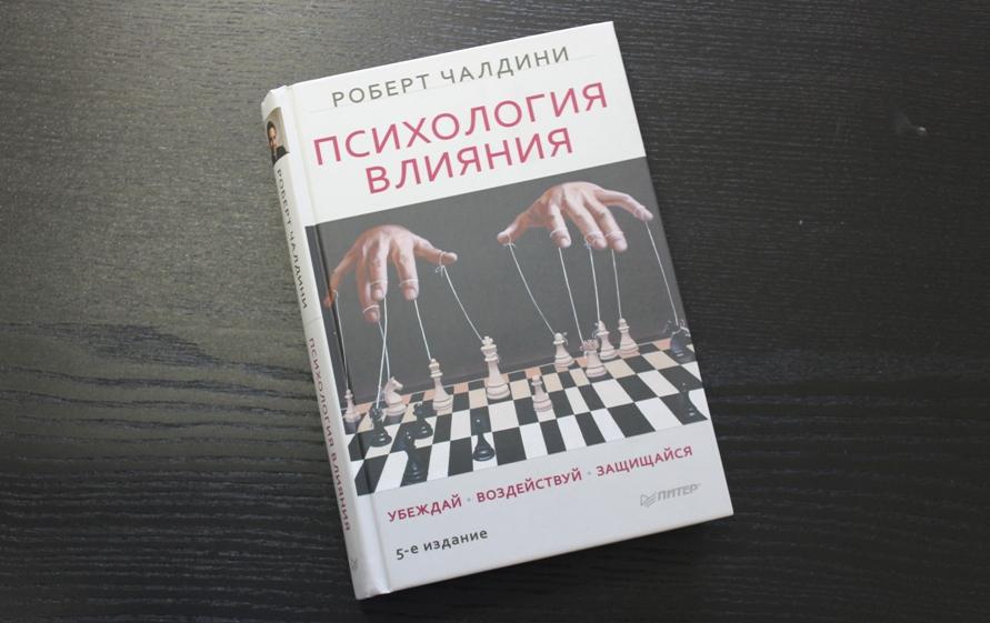 kniga-psihologiya-vliyaniya-robert-chaldini